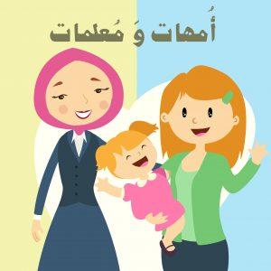 أمهات و معلمات
