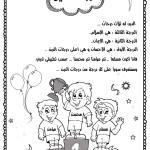 رياض-الجنة-كتيب-عقيدة-الإسلام-الإيمان-الإحسان