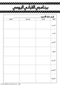 يوميات قرآنية دفتر لمتابعة حفظ القرآن الكريم رياض الجنة