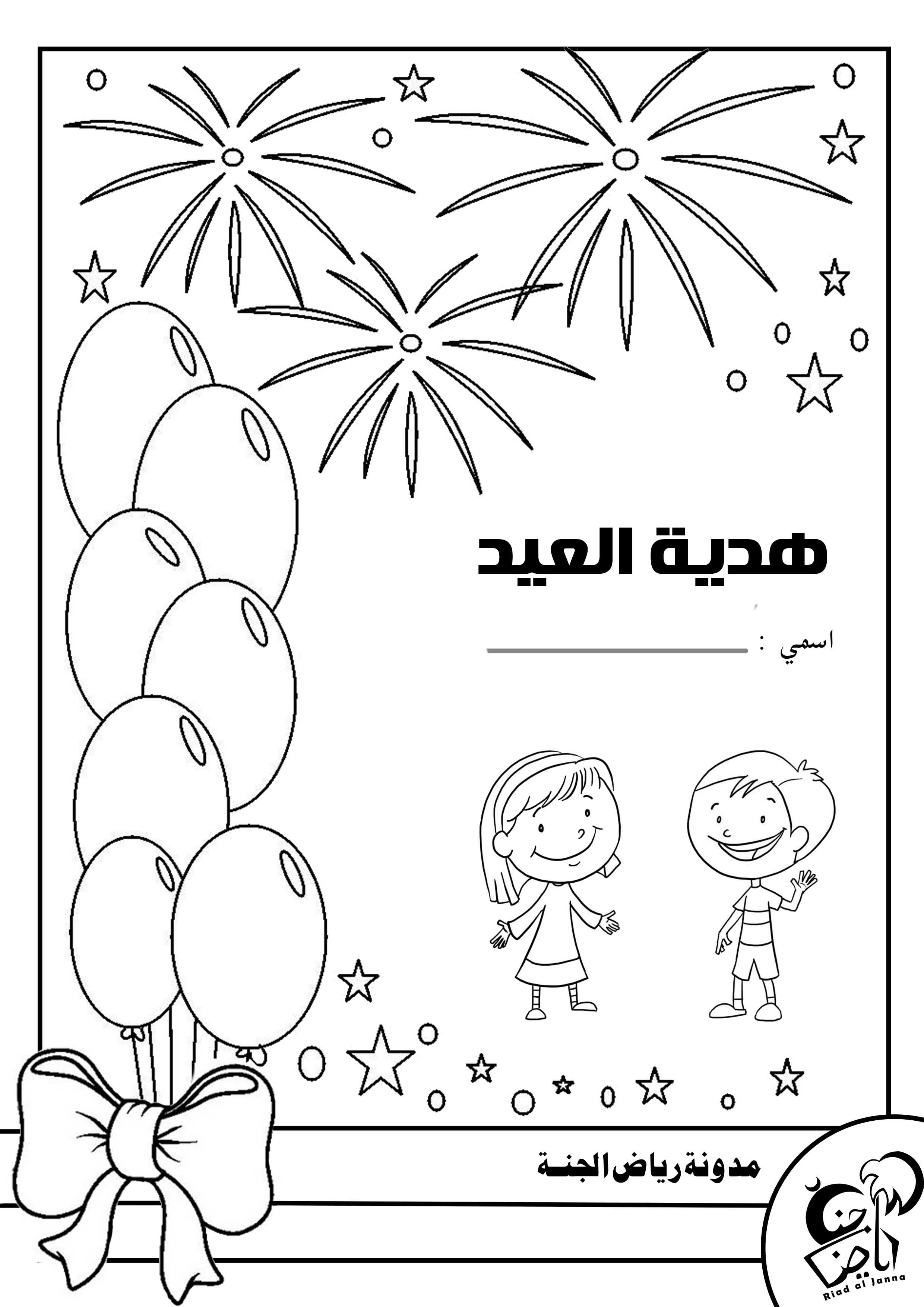 آداب العيد كتاب تلوين و أنشطة رياض الجنة