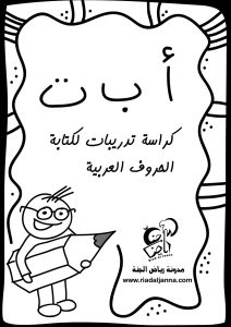 كراسة تدريبات للتمرن على كتابة الحروف العربية رياض الجنة