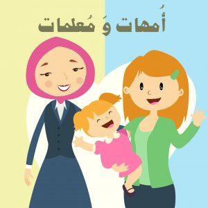 معلمات وأمهات